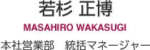 若杉正博 MASAHIRO WAKASUGI 本社営業部 統括マネージャー