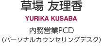 草場 友理香 YURIKA KUSABA 内務営業PCD (パーソナルカウンセリングデスク)