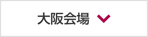 大阪会場↓
