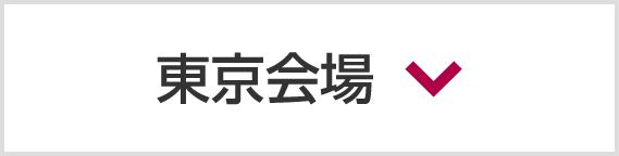 東京会場↓